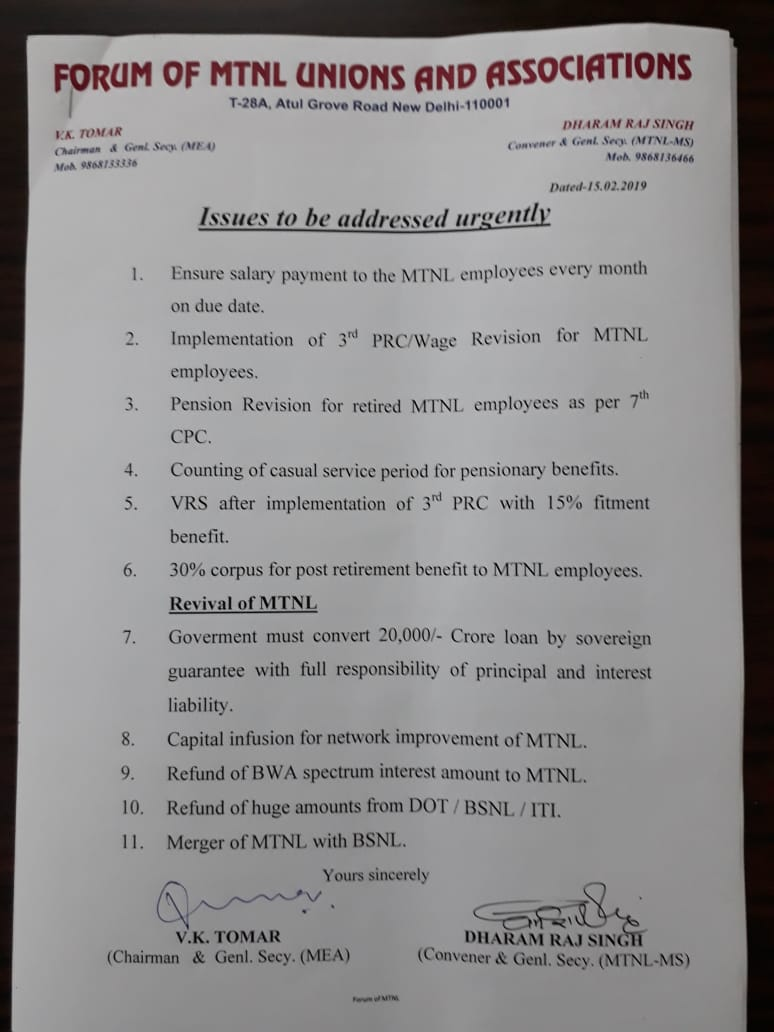 Welcome to MTNL Executives' Association